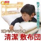 【日本製】 無地 清潔 敷布団 2段ベッド・ロフト用 サイズ(約95x195cm)防ダニ・抗菌防臭加…