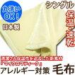 【日本製】アレルギー対策毛布『マイクロマティーク』洗える毛布シングルサイズ清潔さと保温性を追及した新素材0605PUP10JU