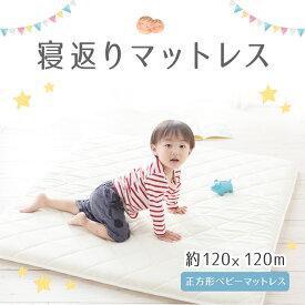 ベビープレイマットベビーマット寝返りマットレス120×120cm正方形赤ちゃん敷布団寝返り防止お昼寝日本製