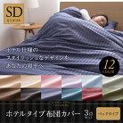 【送料無料】ホテルタイプ 布団カバー3点セット(ベッド用) セミダブル【受注発注】532P26F…