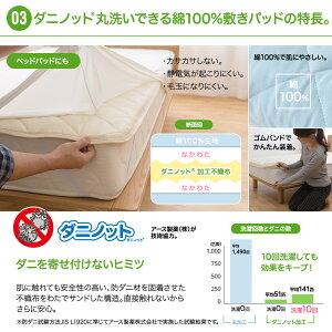mofuaダニノット(R)使用丸洗いできる綿100%敷きパッド(セミダブル)【受注発注】