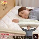 日本製 三層 軽量 敷布団 体圧分散 アクフィット中綿使用 V-Lap使用 無地 シングルサイズ防ダニ 抗菌 防臭 吸汗 速乾…