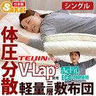 日本製 三層 軽量 敷布団 体圧分散 アクフィット中綿使用 V-Lap使用 無地 シングルサイズ防…