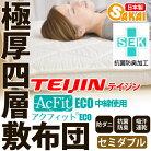日本製 四層 ボリューム 敷布団 アクフィット中綿使用 無地 セミダブルサイズ防ダニ 抗菌 防…