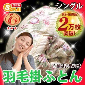[Made in Japan] Down Comforters Single Size [New Gold Label]