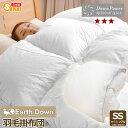 【日本製】 アースダウン 無地 ナチュラル羽毛掛け布団 セミシングルサイズ 介護・2段ベッド用 ニューゴールドラベル…