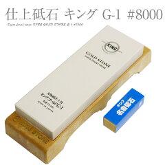 松永トイシキング仕上砥石G-1台付210x73x22