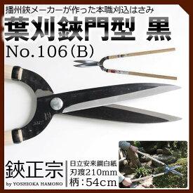 【吉岡刃物】#106B 葉刈鋏門型ブラック 210mm 鋏正宗 安来 白紙