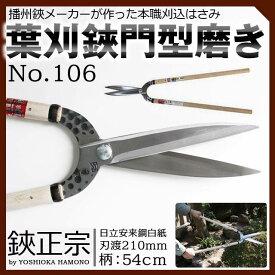 【吉岡刃物】#106A 葉刈鋏門型みがき 210mm 鋏正宗 安来 白紙