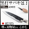 Wu Bong made black strokes cover knife blue paper (1) 150 mm Japanese #241440 Blade Knife blue steel razor Wu Feng Murata Wu Feng Tosa Pat blade Tosa blades Kochi cutlery Sabaki he forged yasugi * Okinawa and remote islands shipping required