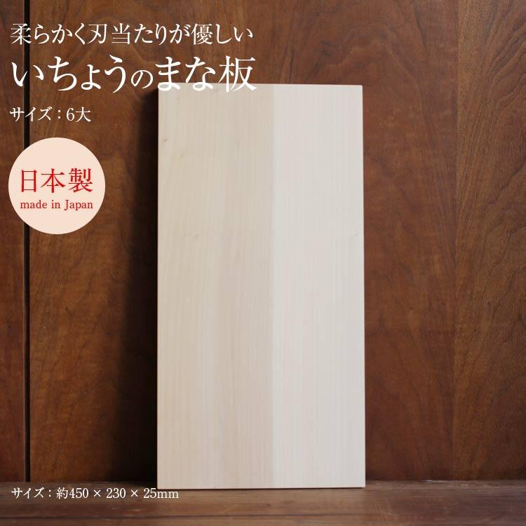 【あす楽】【ウッドペッカー/woodpecker】 いちょうの木のまな板 6大 #208404 【いちょう 銀杏 イチョウ まな板 まないた 日本製 国産】