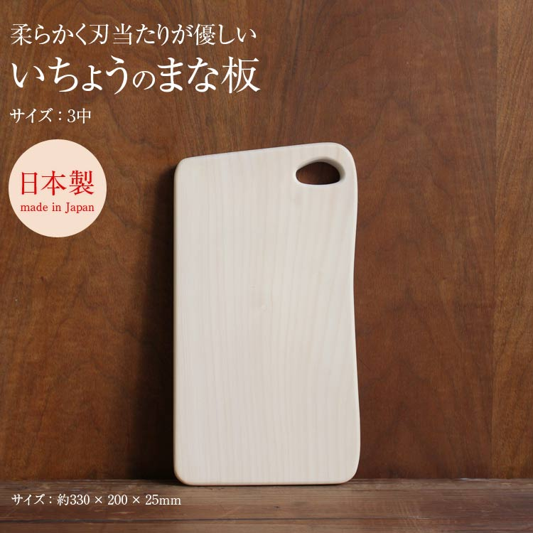 【あす楽】【ウッドペッカー/woodpecker】 いちょうの木のまな板 3中 #208406 【いちょう 銀杏 イチョウ まな板 まないた 日本製 国産】