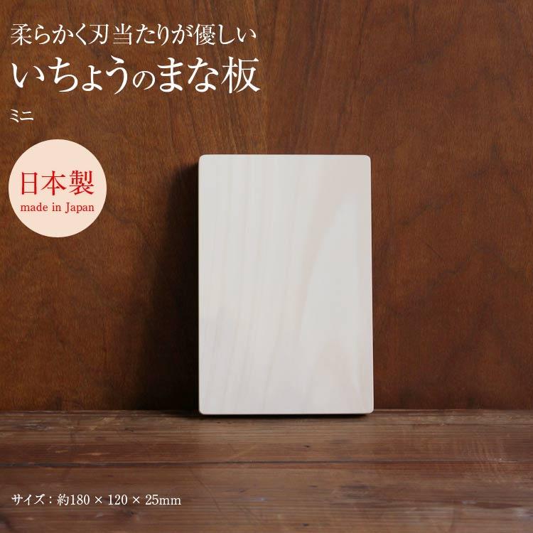 【あす楽】【ウッドペッカー/woodpecker】 いちょうの木のまな板 ミニ #208416 【いちょう 銀杏 イチョウ まな板 まないた 日本製 国産】