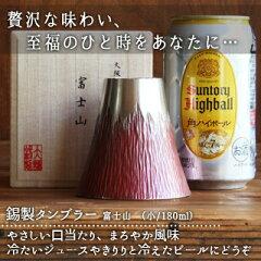大阪錫器富士山タンブラー小赤