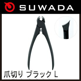 【SUWADA/スワダ】ブラック L BLACK 爪切り 炭素鋼【諏訪田製作所 新潟 燕三条 ネイルケア nail clippers JAN:4930491590604 敬老の日ギフト】