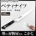 あす楽 堺翁流 日本鋼 ペティ 150mm 黒合板柄 OPJ150 #0230061ペティナイフ petty knife フルーツナイフ 果物ナイフ …