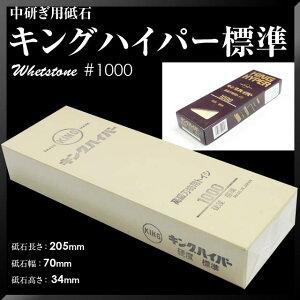 松永トイシキングハイパー標準#1000205x70x34