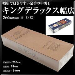 松永トイシキングデラックス幅広#1000205x75x36