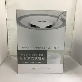 【中古】ウイレスセブン 超音波式噴霧器 KGF88630 ホワイト[jggZ]