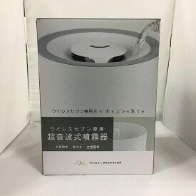 【中古】ウィレスセブン 超音波式噴霧器 KGF88630 ホワイト[jggZ]