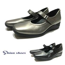シアン(Shian) レディース タウンシューズ 靴 甲ベルト付 2729 クロ・グレージュ幅2E マジックベルト 日本製