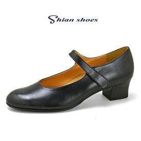 シアン(Shian) レディース パンプス 靴 甲ベルト付 4203 クロ幅D 日本製 パンプス