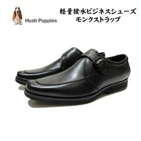 ハッシュパピー(Hush Puppies) メンズ 靴 ビジネスシューズ スリッポン品番M-1674 色スムースクロ 幅3E リニューアルスペックバージョン撥水加工革 通気性 軽量 日本製 大塚製靴 モンクストラップ