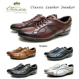 【 オーツカ (Otsuka) 】メンズ 靴 クラシックレザースニーカー宮内庁御用達メーカー 大塚製靴 品番:OT-6019(OT-6019N) 幅3E 色:クロ・ブラウン・ネイビーブルー・バーガンディ・ネイビーコンビビジネス/カジュアル