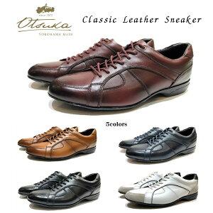 オーツカ (Otsuka) メンズ 靴 クラシックレザースニーカー宮内庁御用達メーカー 大塚製靴 品番:OT-6019(OT-6019N) 幅3E 色:クロ・ブラウン・ネイビーブルー・バーガンディ・ネイビーコンビビジ