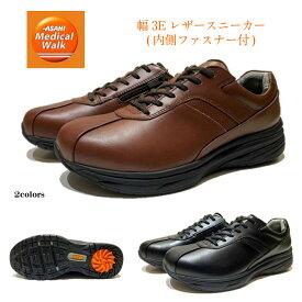 アサヒ メディカルウォーク (ASAHI) メンズ 靴 ウォーキングシューズ幅3E 品番M024 内側ファスナー付 本革 レザースニーカークッション ひざ 負担軽減