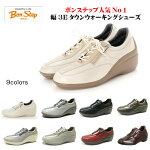 ボンステップ(Bon Step) レディース 靴 タウンウォーキングシューズ 品番7013 幅3E  外側ファスナー付 撥水加工革 日本製 大塚製靴