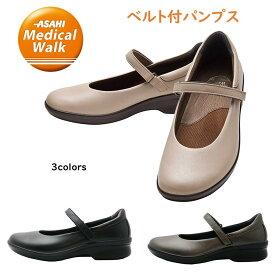 アサヒメディカルウォーク (ASAHI) レディース パンプス 靴幅 3E 品番CC L013 甲部ベルト ストラップ ベルクロ マジックベルト 日本製クッション ひざ 負担軽減