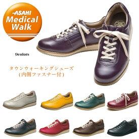 アサヒ メディカルウォーク (ASAHI) レディース 靴 ウォーキングシューズ品番 MW1645 幅 3E 内側ファスナー付 本革 カジュアルクッション ひざ 負担軽減 日本製