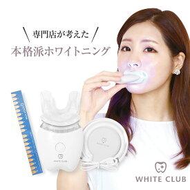 ホワイトクラブ LED 照射器 ホワイトニングキット スパークリングイレーサー 自宅で簡単!歯のホームケア ホワイトニング