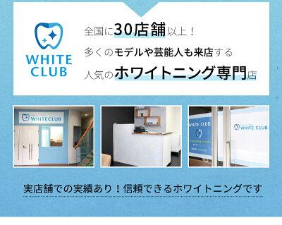 ホワイトクラブLED照射器スパークリングイレーサー自宅で簡単!歯のホームケア
