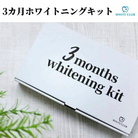 ホワイトクラブLED 3カ月ホワイトニングキット ホームホワイトニング キット セルフホワイトニング LEDライト