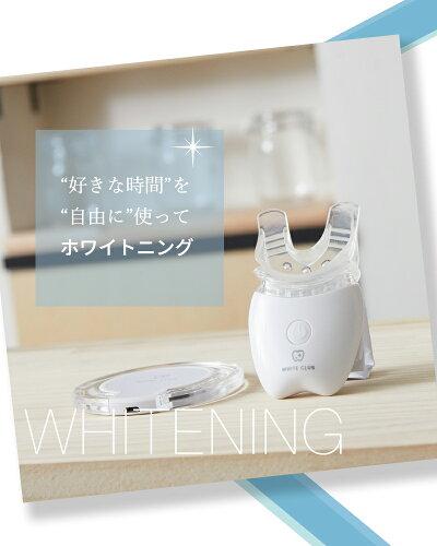 【ホワイトニングサロンが考えた】ホワイトクラブLED照射器ホワイトニングキットスパークリングイレーサー自宅で簡単!歯のホームケアセルフホワイトニングLEDライト