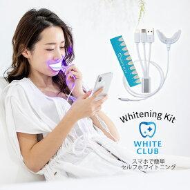 Dr. USB 専門店が考えた ホワイトニング LED照射器 医療機器 自宅 で 簡単 ホームホワイトニング ホワイトクラブ スパークリングイレーサー