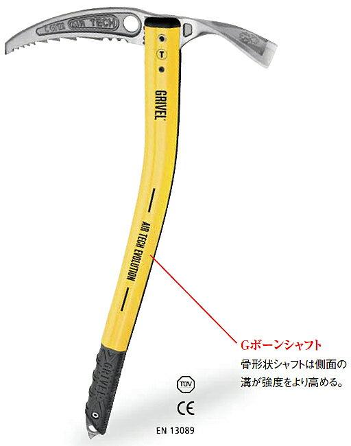 ●グリベル・ピッケル エアーテックエヴォリューションT 48cm(GV-PIATE)
