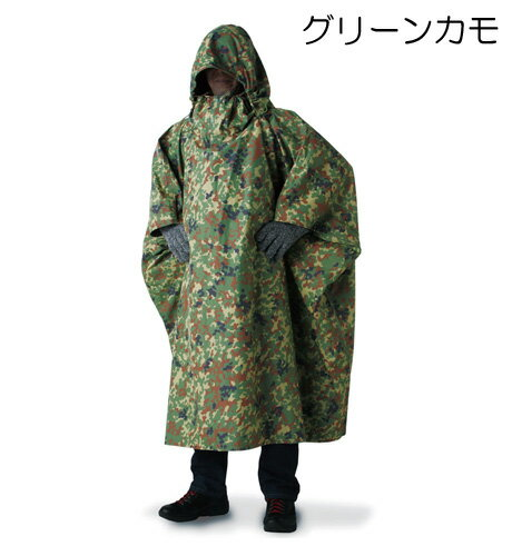 ◎プロモンテ・GKP02・迷彩アクター(遮光ポンチョ)