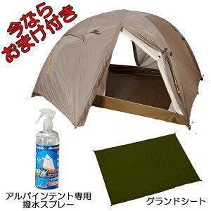 (1)ダンロップ・VS-32A(グランドシート+テント用撥水スプレー付き)【超お買い得】【軽量3人用サイズ山岳テント】【送料無料】【登山】【キャンプ】【テント】