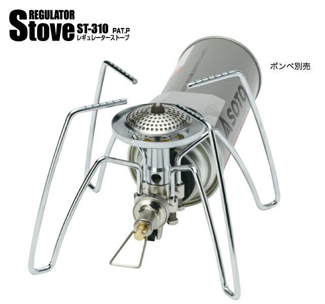 ◇SOTO ST-310・レギュレーターストーブ