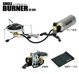 ◇SOTO ST-301・シングルバーナー