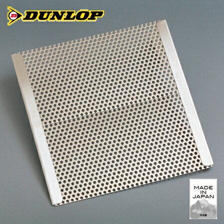 ◇ダンロップ BHH110・組み立て式焼き網