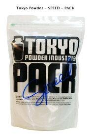 ◇東京粉末 TOKYO POWDER CHALK・【SPEED PACK】スピードパック NET330g【クライミングチョーク・ボルダリングチョーク】