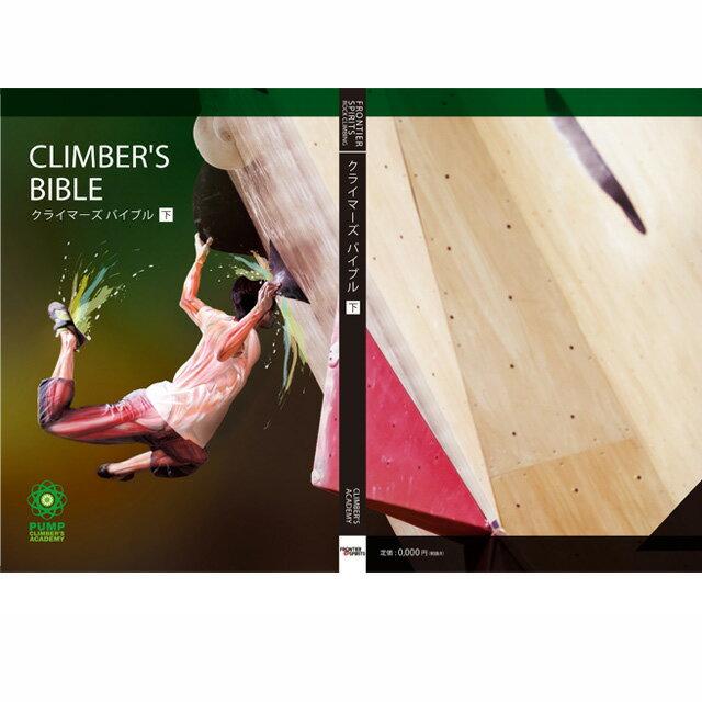 ◇CLIMBERS BIBLE・(364553) クライマーズ バイブル(下巻)トレーニング編
