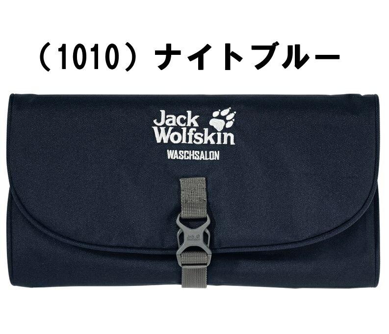 ○ジャックウルフスキン W0086130_1010・ウォッシュサロン(ナイトブルー)