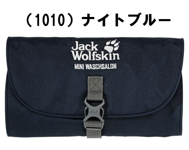 ○ジャックウルフスキン W0086150_1010・ミニウォッシュサロン(ナイトブルー)
