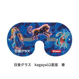 ◇ビクセン・日食グラス KAGAYA(12星座)【2019年12月26日の部分日食に!】