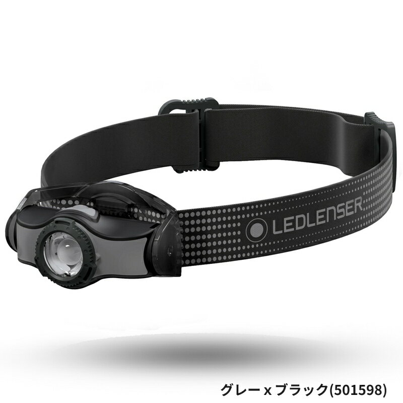 ○LEDLENSER(レッドレンザー)・MH5(501598/500950)